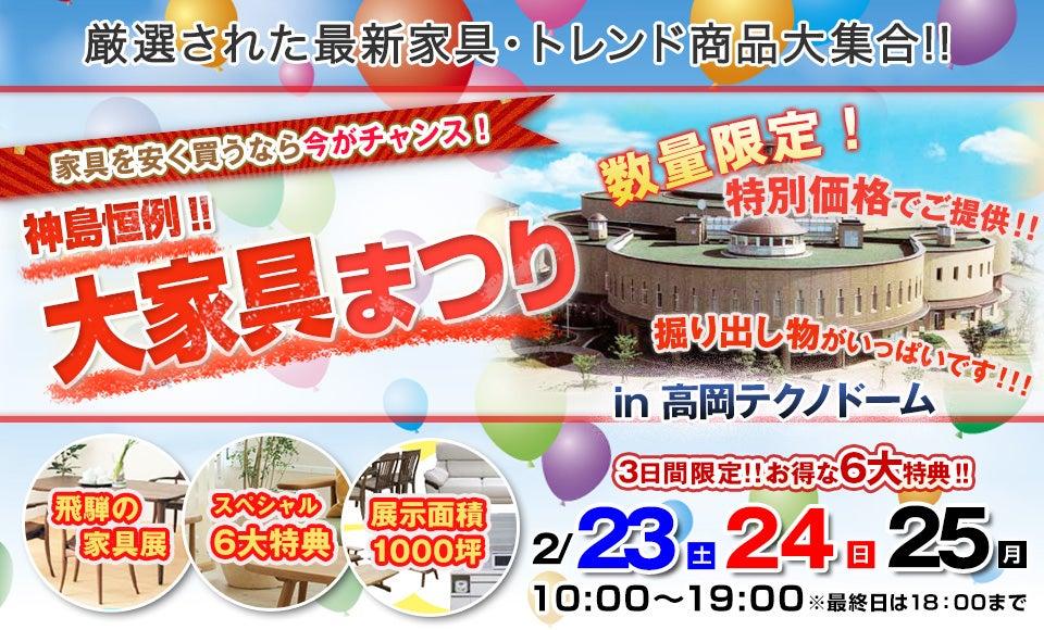 神島恒例 春の大家具まつりin高岡テクノドーム2019
