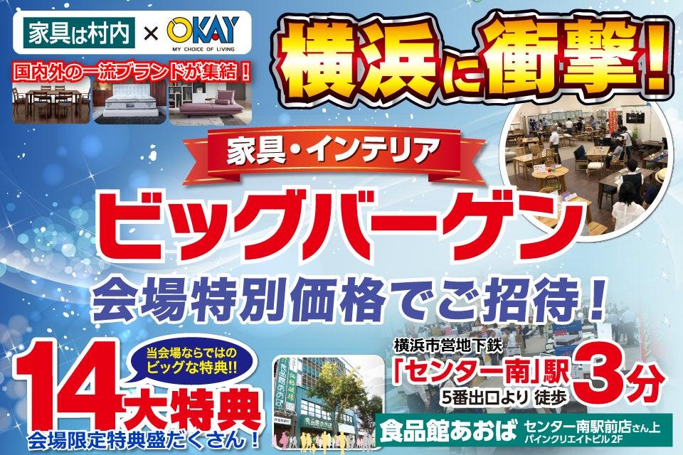 横浜 家具・インテリア  ビッグバーゲン