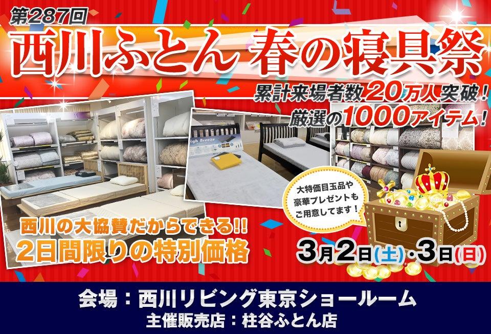 西川ふとん 春の寝具祭 IN東京