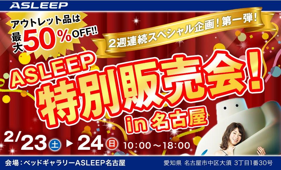 2週連続!第一弾!ASLEEP特別販売会in名古屋