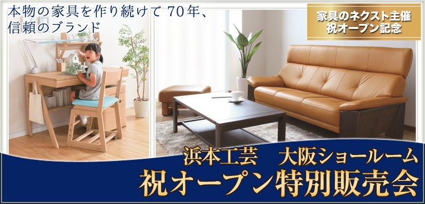 浜本工芸 大阪ショールーム 祝オープン特別販売会
