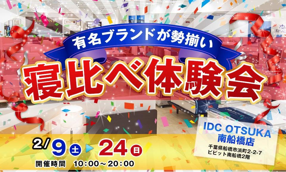 IDC OTSUKA 南船橋店   「寝比べ体験会 ~有名ブランドが勢揃い~ 」