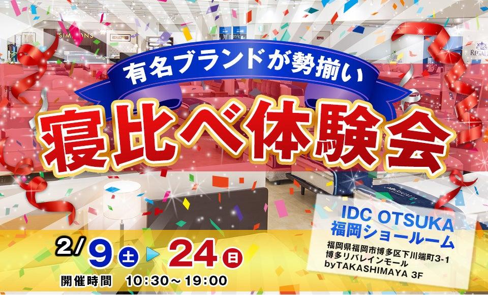 IDC OTSUKA 福岡ショールーム  「寝比べ体験会 ~有名ブランドが勢揃い~ 」