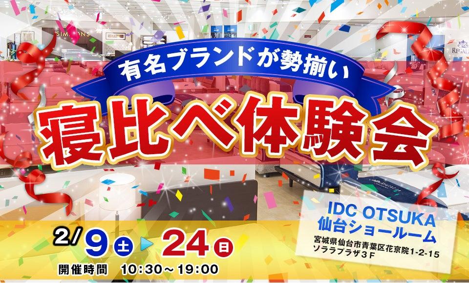 IDC OTSUKA 仙台ショールーム  「寝比べ体験会 ~有名ブランドが勢揃い~ 」