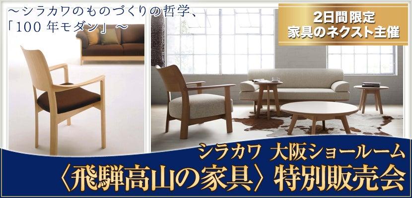 〈飛騨高山の家具〉シラカワ大阪ショールーム 特別販売会
