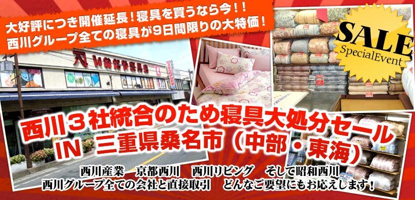 西川3社統合のため寝具大処分セール IN 三重県桑名市(中部・東海)