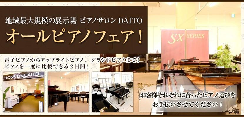 DAITO オールピアノフェア!