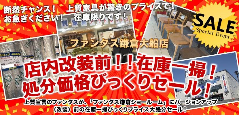 ファンタス鎌倉大船店!店内改装前!在庫一掃!処分価格びっくりセール!