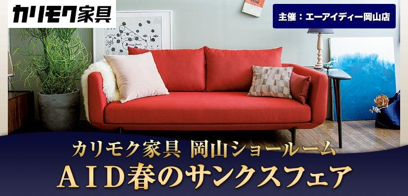 カリモク家具岡山ショールーム AID春のサンクスフェア