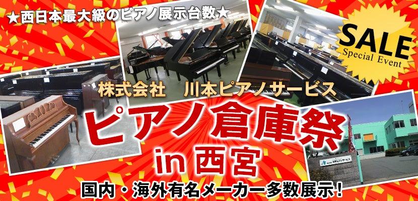 ピアノ倉庫祭 in西宮