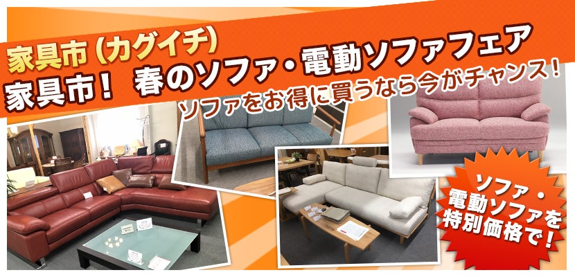家具市! 春のソファ・電動ソファフェア