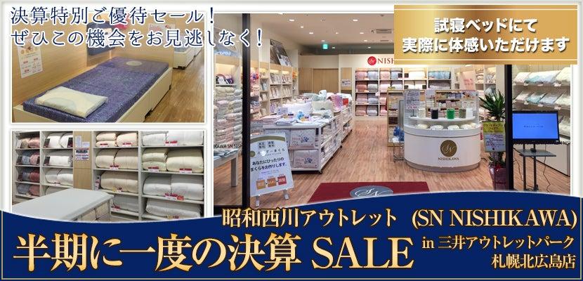昭和西川 SN NISHIKAWA 半期に一度の決算SALE in三井アウトレットパーク 札幌北広島店