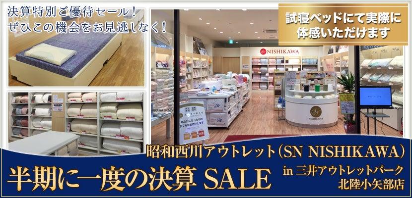 昭和西川 SN NISHIKAWA 半期に一度の決算SALE in三井アウトレットパーク 北陸小矢部店