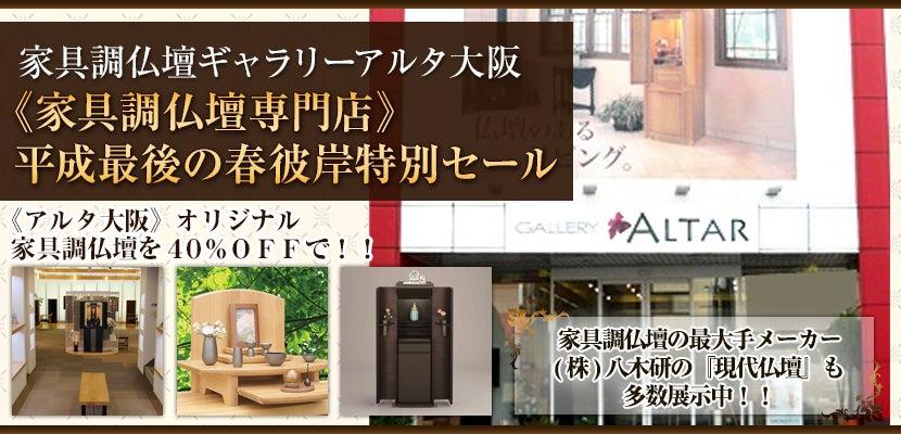 《家具調仏壇専門店》アルタ大阪   平成最後の春彼岸特別セール