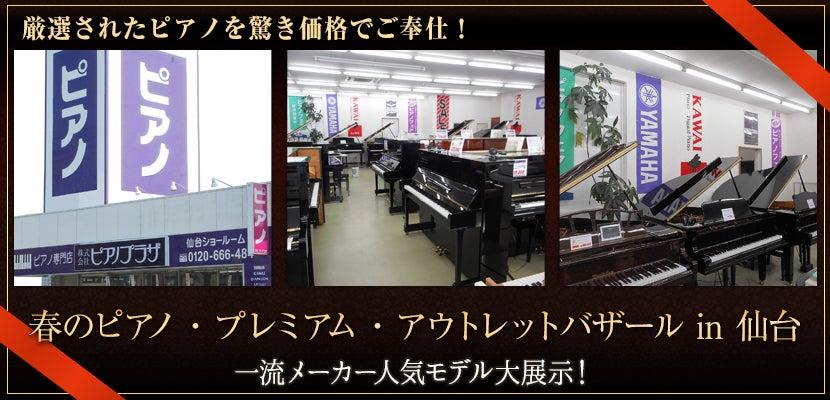 春のピアノ・プレミアム・アウトレットバザール in 仙台