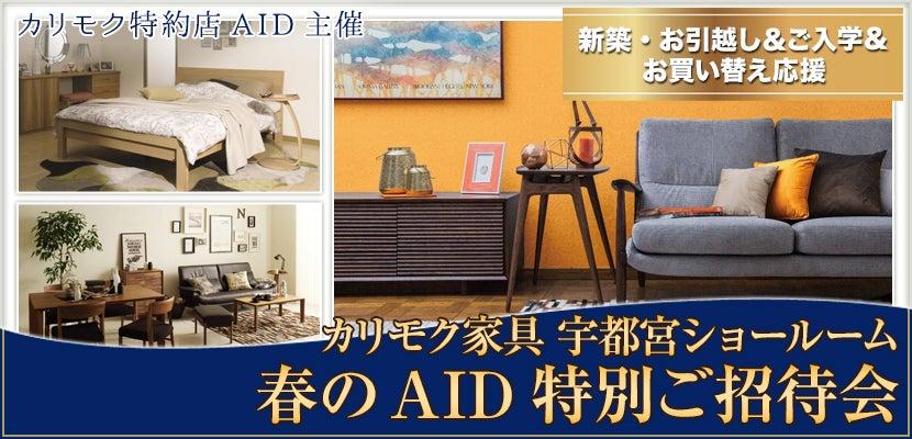 カリモク宇都宮ショールーム 「春のAID特別ご招待会」