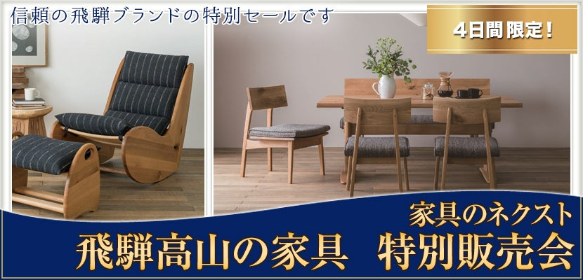 飛騨高山の家具 特別販売会