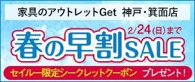 家具のアウトレットGet 春の早割セール 神戸・箕面店