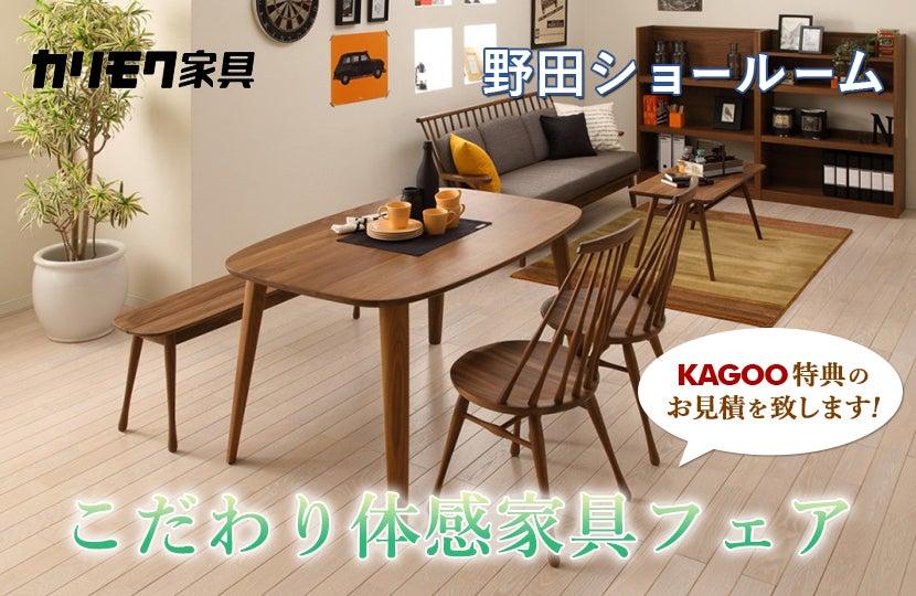 カリモク家具 こだわり体感家具フェアin野田