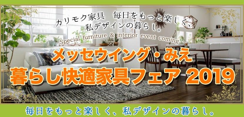 暮らし快適家具フェア 2019