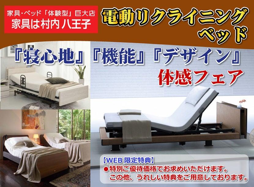 家具は村内八王子 電動リクライニングベッド  『寝心地』『機能』『デザイン』体感フェア