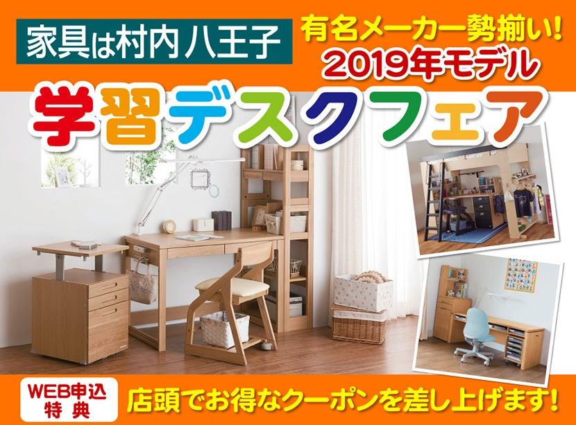 家具は村内八王子  有名メーカー勢揃い!  2019学習デスクフェア