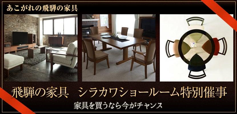 飛騨の家具 シラカワショールーム特別催事