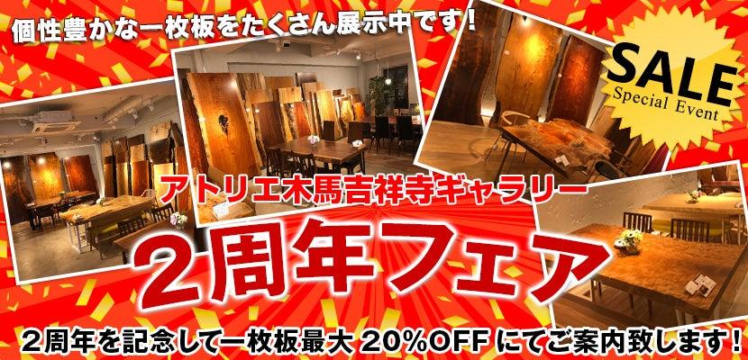 アトリエ木馬吉祥寺ギャラリー 2周年フェア