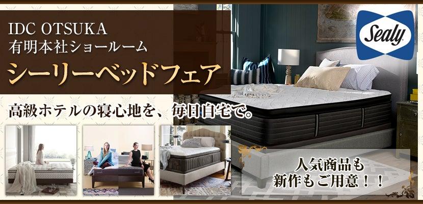 IDC OTSUKA 有明本社ショールーム  シーリーベッドフェア