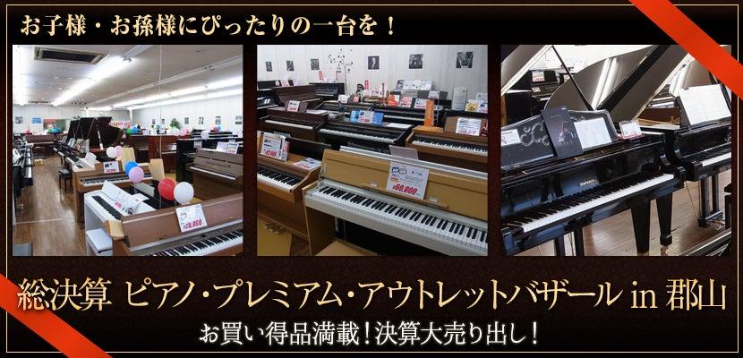 総決算 ピアノ・プレミアム・アウトレットバザールin郡山