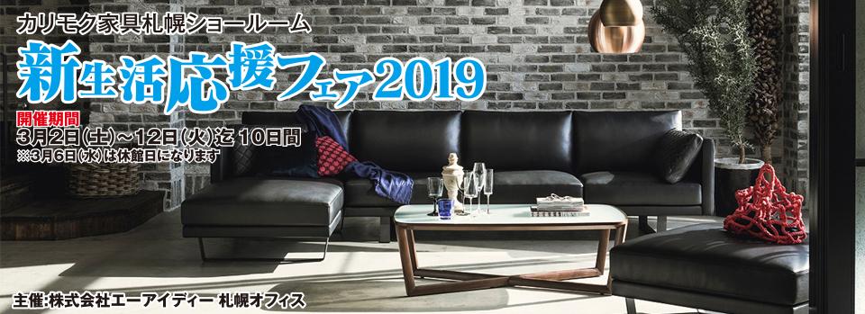カリモク家具札幌ショールーム  新生活応援フェア2019