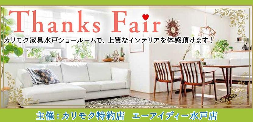 エーアイディー「Thanks  Fair」
