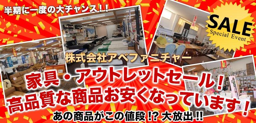 家具・アウトレットセール!  高品質な商品お安くなっています!