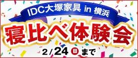 IDC OTSUKA 横浜みなとみらいショールーム  「寝比べ体験会 ~有名ブランドが勢揃い~ 」