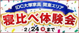 IDC OTSUKA 関東エリア「寝比べ体験会 ~有名ブランドが勢揃い~ 」
