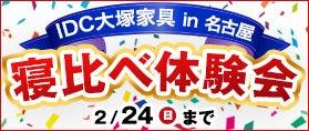 大塚家具 名古屋栄ショールーム 「寝比べ体験会 ~有名ブランドが勢揃い~ 」