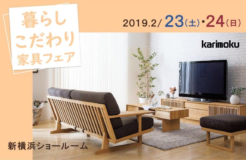 カリモク家具 暮らしこだわり家具フェアin新横浜