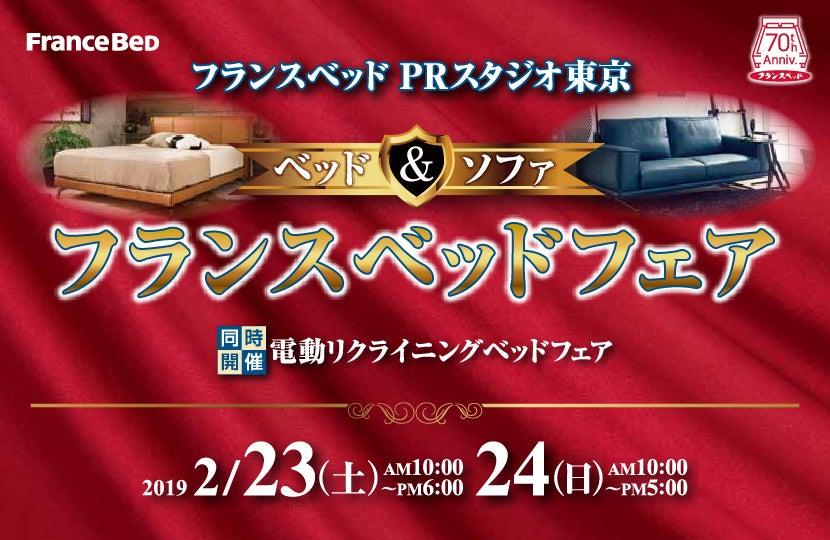 フランスベッド ベッド&ソファフランスベッドフェアinPRスタジオ東京