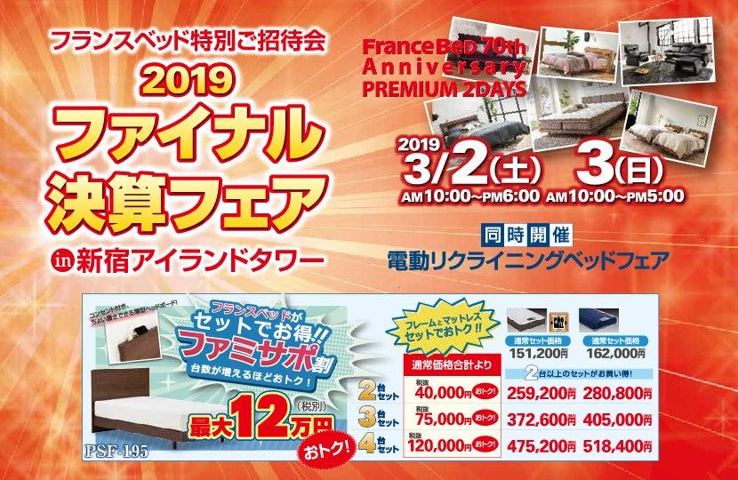 フランスベッド 2019ファイナル決算フェアin新宿アイランドタワー