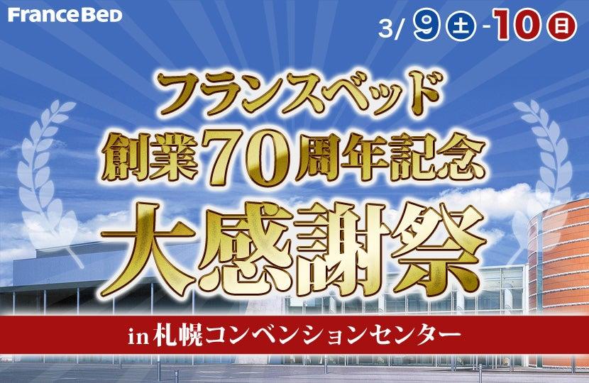 フランスベッド創業70周年記念大感謝祭in札幌コンベンションセンター