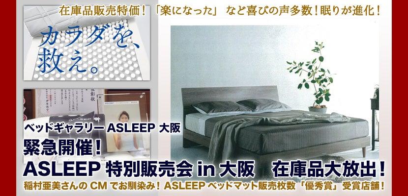 緊急開催!ASLEEP特別販売会in大阪 在庫品大放出!