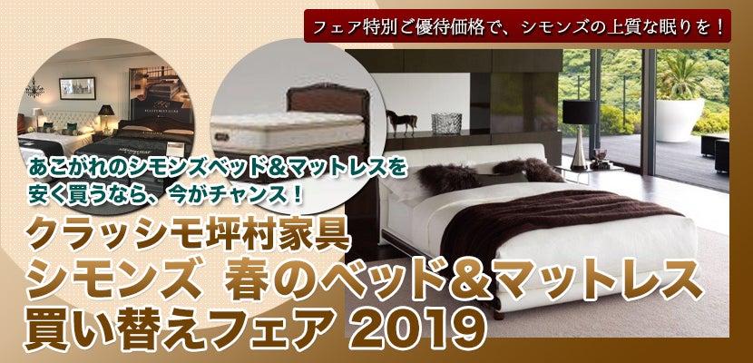 クラッシモ坪村家具   「シモンズ 春のベッド&マットレス 買い替えフェア 2019」