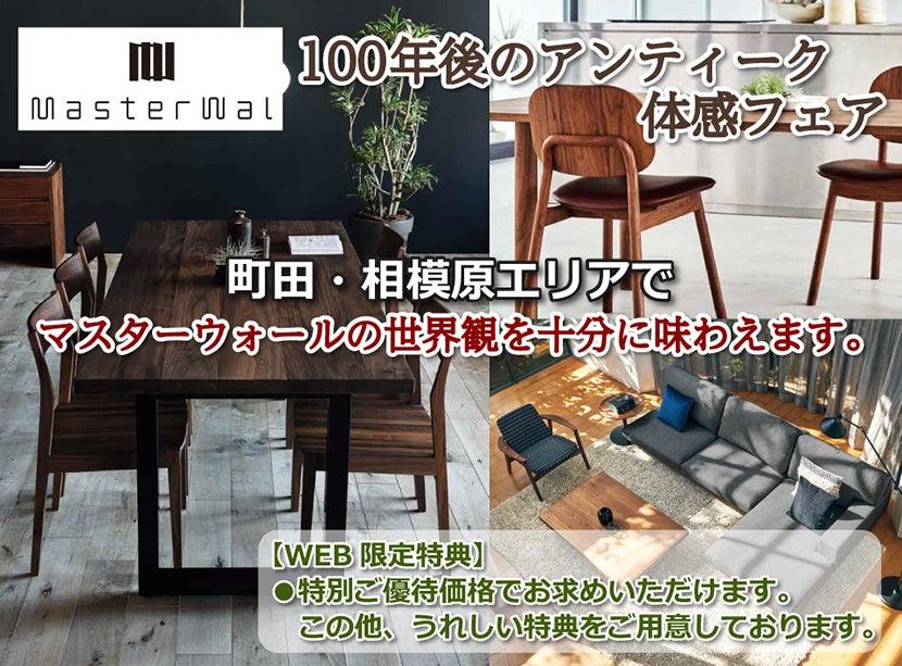 マスターウォール  100年後のアンティーク体感フェア  町田・相模原エリアで選べるウォールナットの家具