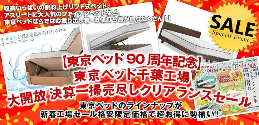 【東京ベッド90周年記念】東京ベッド千葉工場大開放 決算一掃売尽しクリアランスセール