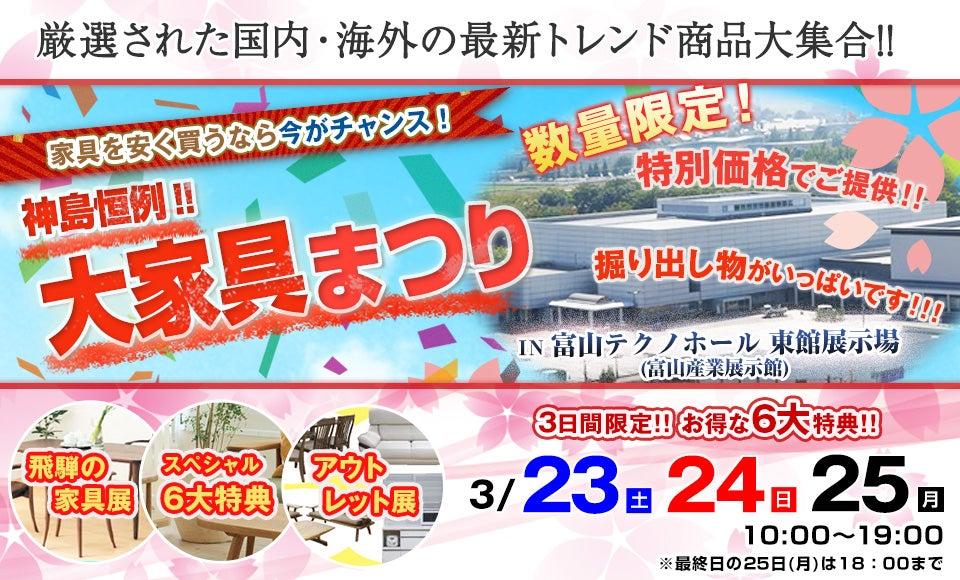 神島恒例 大家具まつり in 富山テクノホール2019
