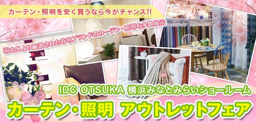 IDC OTSUKA 横浜みなとみらいショールーム  「カーテン・照明 アウトレットフェア 」