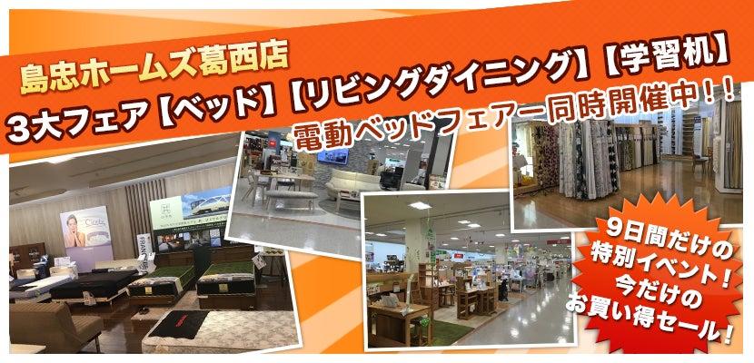 島忠ホームズ葛西店3大フェア 【ベッド】【リビングダイニング】【学習机】