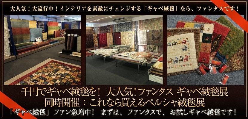 千円でギャベ絨毯を! 大人気!ファンタス ギャベ絨毯展   同時開催:これなら買えるペルシャ絨毯展