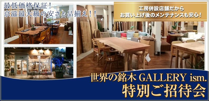 世界の銘木GALLERY ism. 特別ご招待会