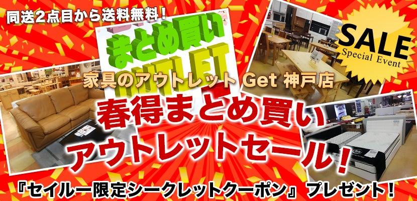 家具のアウトレットGet神戸  春得まとめ買いアウトレットセール!